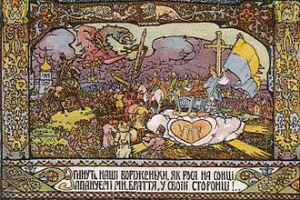 Shche ne vmerla Ukraina - Our enemies will vanish/ Like dew in the sun;/ We too shall rule/ In our country. 1917 postcard.