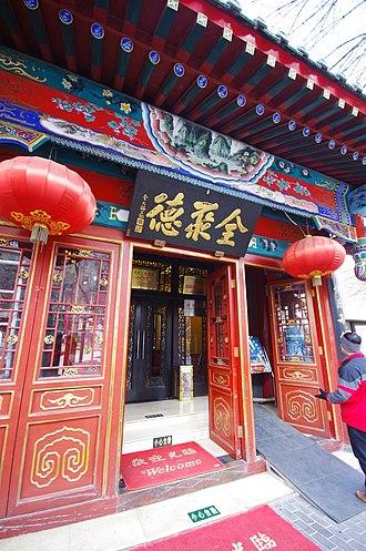 Quanjude - Another Quanjude branch restaurant in Beijing