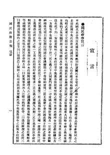 ROC1927-05-01国民政府公报01.pdf