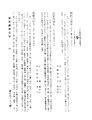 ROC1944-06-28國民政府公報渝687.pdf