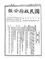 ROC1945-12-05國民政府公報渝924.pdf