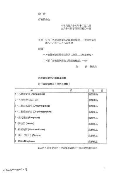 File:ROC88-05-11Law02512att01.pdf