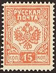 RUS-WA 1919 MiNr003A mt B002.jpg