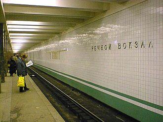 Rechnoy Vokzal (Moscow Metro) - Platform