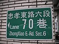 Road name sign of Lane 70, Zhongxiao East Road Sec 6, Taipei 20080817.jpg