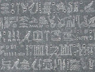Rosetta Stone decree text on the Rosetta Stone