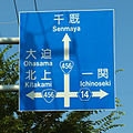 Route 456 sign esashi.jpg