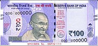 Rs 100 note front view.jpg