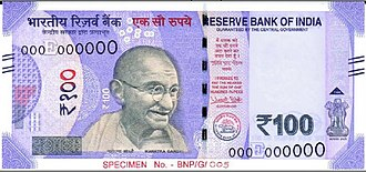 Indian 100-rupee note - Image: Rs 100 note front view