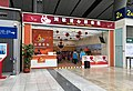 Runqiu Service Center at Beijing South Railway Station (20181231120105).jpg