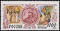 Russia stamp 1995 № 259 (2).jpg