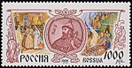 Russia stamp 1995 № 259 (2).jpg