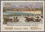 Russia stamp 1996 № 291.jpg