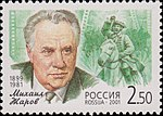 Russia stamp 2001 № 702.jpg