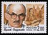 Rússia selo B.Okudzhava 1999 2r.jpg