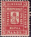 Russian Zemstvo Kolomna 1889 No11 stamp 3k red.jpg