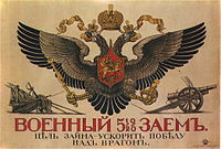 Russian poster WWI 060.jpg