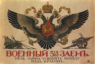 Russian nationalism - Russian World War I era poster calling to buy war bonds.