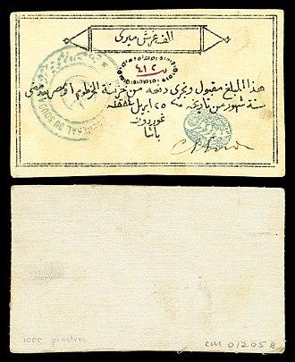 Hectograph - Image: SUD S107a Siege of Khartoum 1000 Piastres (1884)
