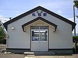 Sattsuru station01.JPG