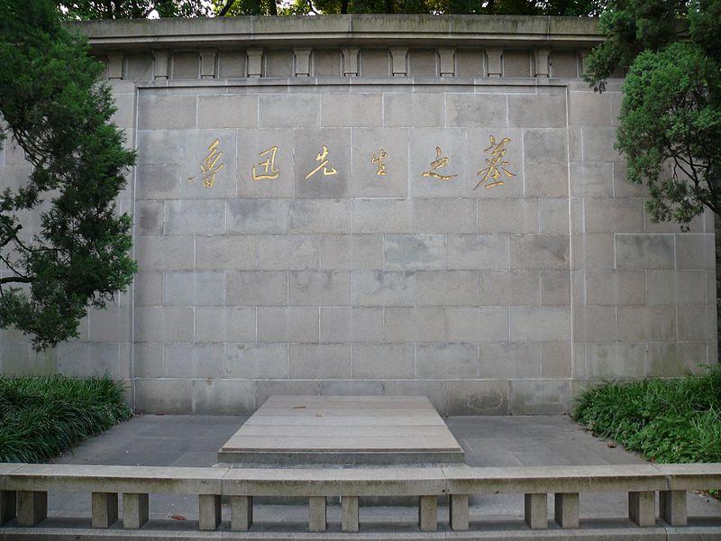 Shanghai - Lu Xun%27s tomb 2.jpg