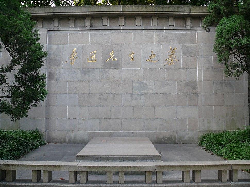 Shanghai - Lu Xun%27s tomb 2