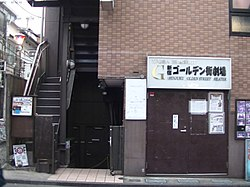 Shinjuku Golden Gai Theater.jpg