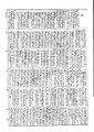 Shutei DainipponKokugoJiten 1952 06 ka.pdf