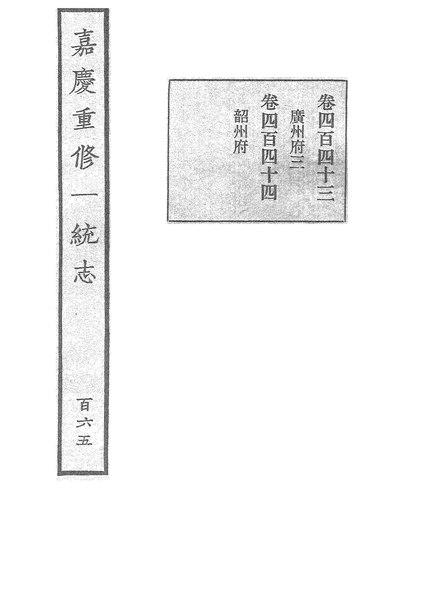 File:Sibu Congkan Xubian263-穆彰阿-嘉慶重修一統志-200-165.djvu
