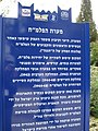 Sign--Cave as a training base for the Palmach in 1940s.JPG