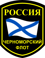 Sleeve Insignia of the Russian Black Sea Fleet.svg