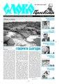 Slovo-11-2011.pdf