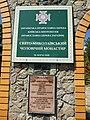 St. Nicholas Monastery (Boguslav, Ukraine) Свято-Миколаївський чоловічий монастир (Богуслав, Україна) (50170246406).jpg