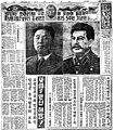 Stalin and Kim Il Sung on the Rodong Shinmun.jpg