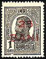 StampRomania1918Michel237.jpg