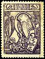 Stamp Armenia 1922 500r crane.jpg