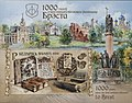 Stamp of Belarus - 2019 - Colnect 955511 - 1000th Anniversary of Mention of Brest in Historical Records.jpeg