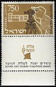 Stamp of Israel - Youth Aliyah - 750mil.jpg