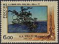 Stamp of Russia 2006 No 1133 Tree Branch by A Ivanov.jpg