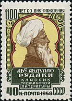 Stamp of USSR 2247.jpg