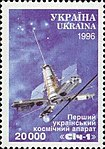 Stamp of Ukraine s117.jpg