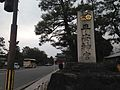 Stele of Heian Shrine on northeast side of Okazaki Park Crossroads.JPG
