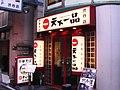 Tenka-ippin Shibuya shop (天下一品 渋谷店) (2004-09-21 05.24.41 by Antonio Fucito).jpg
