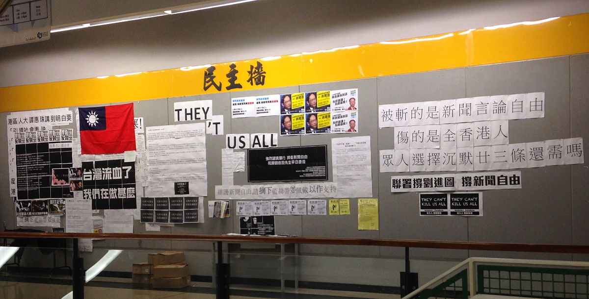 Democracy Wall City University Of Hong Kong Wikipedia
