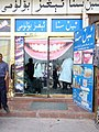 The Dentist Shop- Kashgar - panoramio.jpg