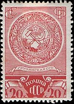 The Soviet Union 1937 CPA 573 stamp (Arms of Georgia).jpg