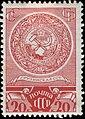 The Soviet Union 1937 CPA 573 stamp (Arms of Georgia).jpg