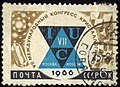The Soviet Union 1966 CPA 3307 stamp (7th Crystallography International Congress (12-21.07, Moscow). Emblem - Crystals. Artificially Grown up Crystal of Quartz and Structure of Scheelite Mineral) cancelled.jpg