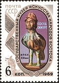 World Stamp Catalogue/Soviet Union/1969 - Wikibooks, open books for
