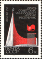 The Soviet Union 1970 CPA 3860 stamp (USSR Expo 70 Pavilion).png